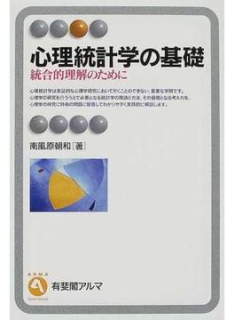 心理統計学の基礎 正 統合的理解のために(有斐閣アルマ)