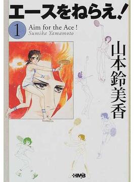 エースをねらえ! 1(ホーム社漫画文庫)