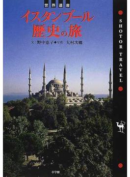 イスタンブール歴史の旅 世界遺産