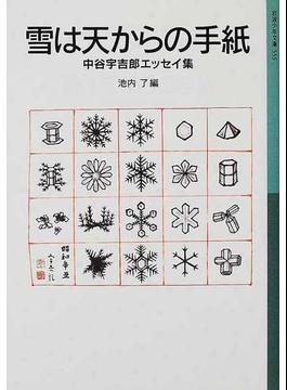 雪は天からの手紙 中谷宇吉郎エッセイ集(岩波少年文庫)