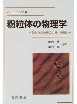 粉粒体の物理学 砂と粉と粒子の世界への誘い