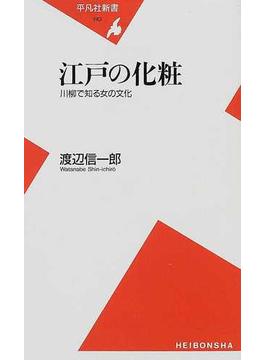 江戸の化粧 川柳で知る女の文化(平凡社新書)