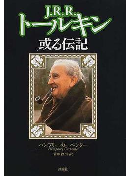 J・R・R・トールキン 或る伝記 新装版