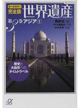 世界遺産 オールカラー完全版 歴史と大自然へのタイムトラベル 第3巻 アジア 1(講談社+α文庫)