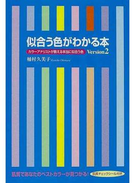 似合う色がわかる本 カラーアナリストが教える本当に似合う色 Version2
