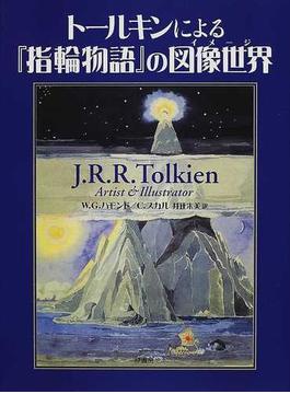 トールキンによる『指輪物語』の図像世界