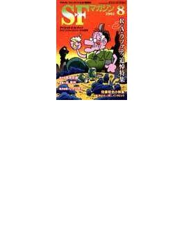 SFマガジン R・A・ラファティ追悼特集 2002・8