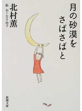 月の砂漠をさばさばと(新潮文庫)