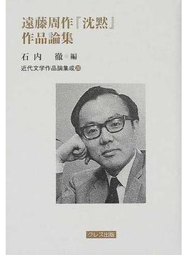 遠藤周作『沈黙』作品論集