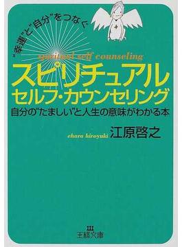 """スピリチュアルセルフ・カウンセリング """"幸運""""と""""自分""""をつなぐ(王様文庫)"""