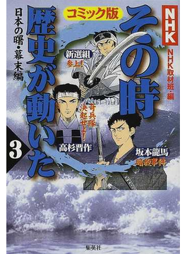 NHKその時歴史が動いた 3 コミック版