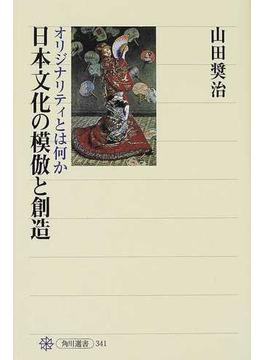日本文化の模倣と創造 オリジナリティとは何か(角川選書)