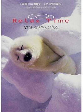 Relax time 今にきっといいことがある