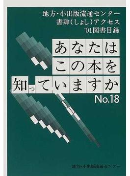 あなたはこの本を知っていますか 地方・小出版流通センター 書肆アクセス 取扱い図書目録 No.18('01)