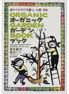 オーガニック・ガーデン・ブック 庭からひろがる暮らし・仕事・自然