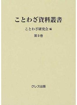 ことわざ資料叢書 復刻 第9巻 琉球俗語、沖縄俚諺集ほか