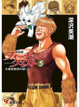 フォーチュン・クエスト 新装版 5 大魔術教団の謎 上(電撃文庫)