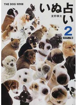 いぬ占い THE DOG特別版 2 ネガティブ編