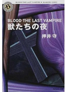 獣たちの夜 Blood the last vampire(角川ホラー文庫)