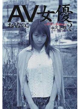 AV女優 2 おんなのこ(文春文庫)
