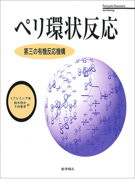 ペリ環状反応 第三の有機反応機構