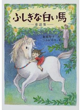 ふしぎな白い馬