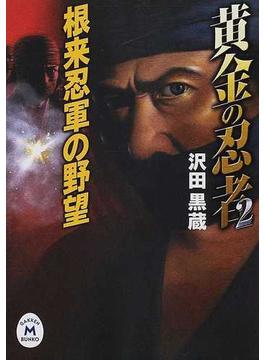 黄金の忍者 2 根来忍軍の野望(学研M文庫)