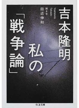 私の「戦争論」(ちくま文庫)