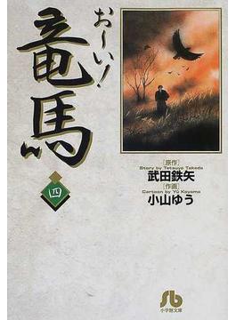 お~い!竜馬 4(小学館文庫)