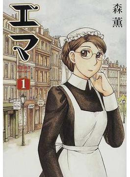 エマ 1 (Beam comix)(ビームコミックス)