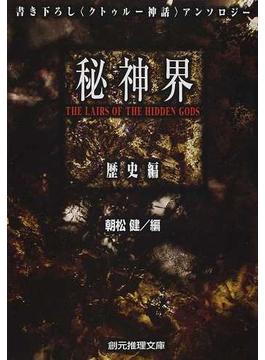 秘神界 歴史編(創元推理文庫)
