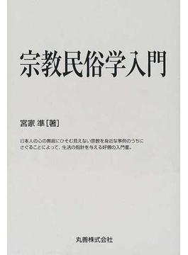 宗教民俗学入門の通販/宮家 準 -...
