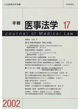 年報医事法学 17(2002)