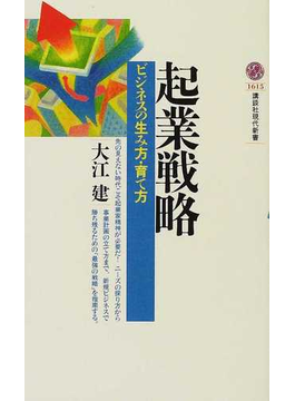 起業戦略 ビジネスの生み方・育て方(講談社現代新書)