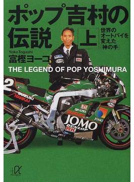 ポップ吉村の伝説 上 世界のオートバイを変えた「神の手」(講談社+α文庫)
