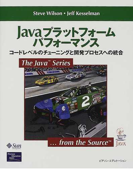 Javaプラットフォームパフォーマンス コードレベルのチューニングと開発プロセスへの統合