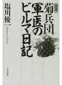 定本菊兵団軍医のビルマ日記