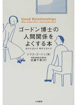 ゴードン博士の人間関係をよくする本 自分を活かす相手を活かす