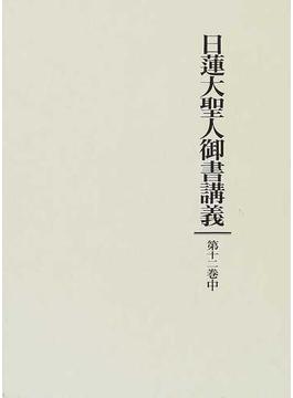 日蓮大聖人御書講義 第12巻中 釈迦一代五時継図