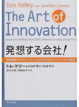 発想する会社! 世界最高のデザイン・ファームIDEOに学ぶイノベーションの技法