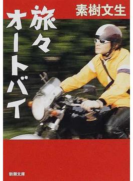 旅々オートバイ(新潮文庫)