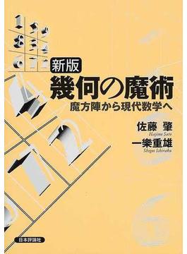 幾何の魔術 魔方陣から現代数学へ 新版