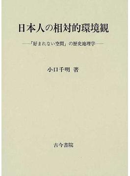 日本人の相対的環境観 「好まれない空間」の歴史地理学