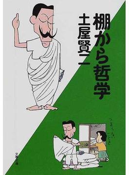 棚から哲学(文春文庫)