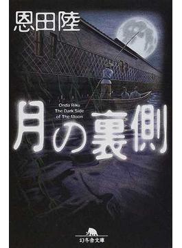 月の裏側(幻冬舎文庫)