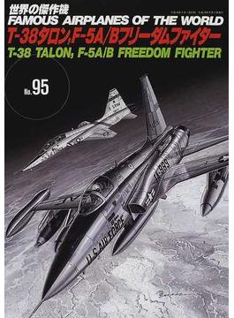 世界の傑作機 No.95 T−38タロン,F−5A/Bフリーダムファイター