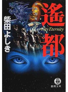 遙都 渾沌出現 City eternity(徳間文庫)