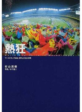 熱狂 ワールドカップ2002、夢のような31日間