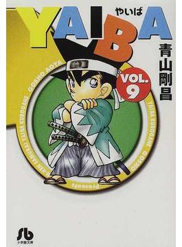 YAIBA 9(小学館文庫)