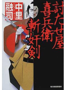 討たせ屋喜兵衛斬奸剣(ハルキ文庫)